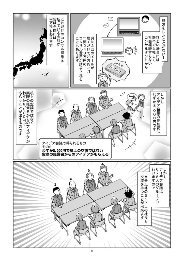 漫画でわかる「ダイヤモンド・ファミリー・ビジネス・クラブ」とは?-10
