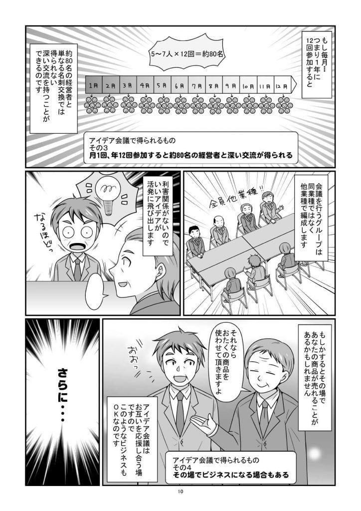 漫画でわかる「ダイヤモンド・ファミリー・ビジネス・クラブ」とは?-11