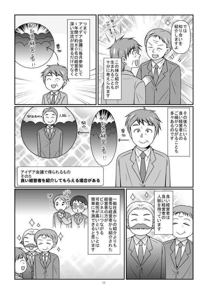漫画でわかる「ダイヤモンド・ファミリー・ビジネス・クラブ」とは?-12