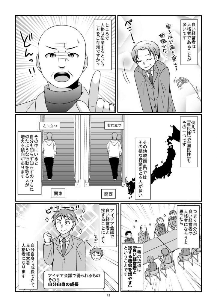 漫画でわかる「ダイヤモンド・ファミリー・ビジネス・クラブ」とは?-13