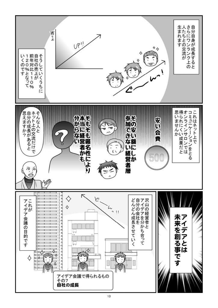 漫画でわかる「ダイヤモンド・ファミリー・ビジネス・クラブ」とは?-14