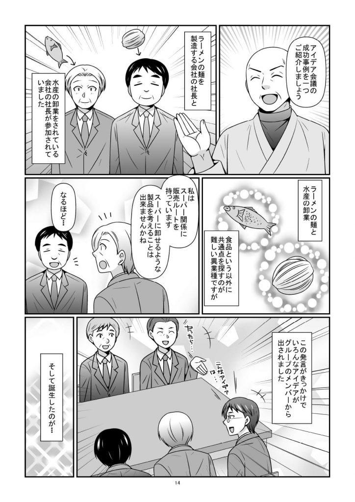 漫画でわかる「ダイヤモンド・ファミリー・ビジネス・クラブ」とは?-15