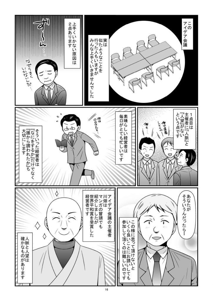 漫画でわかる「ダイヤモンド・ファミリー・ビジネス・クラブ」とは?-17
