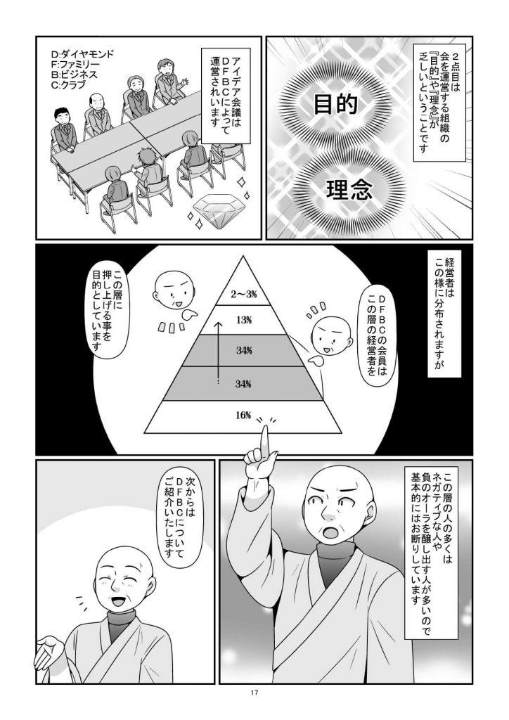 漫画でわかる「ダイヤモンド・ファミリー・ビジネス・クラブ」とは?-18