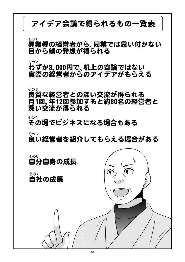漫画でわかる「ダイヤモンド・ファミリー・ビジネス・クラブ」とは?-19