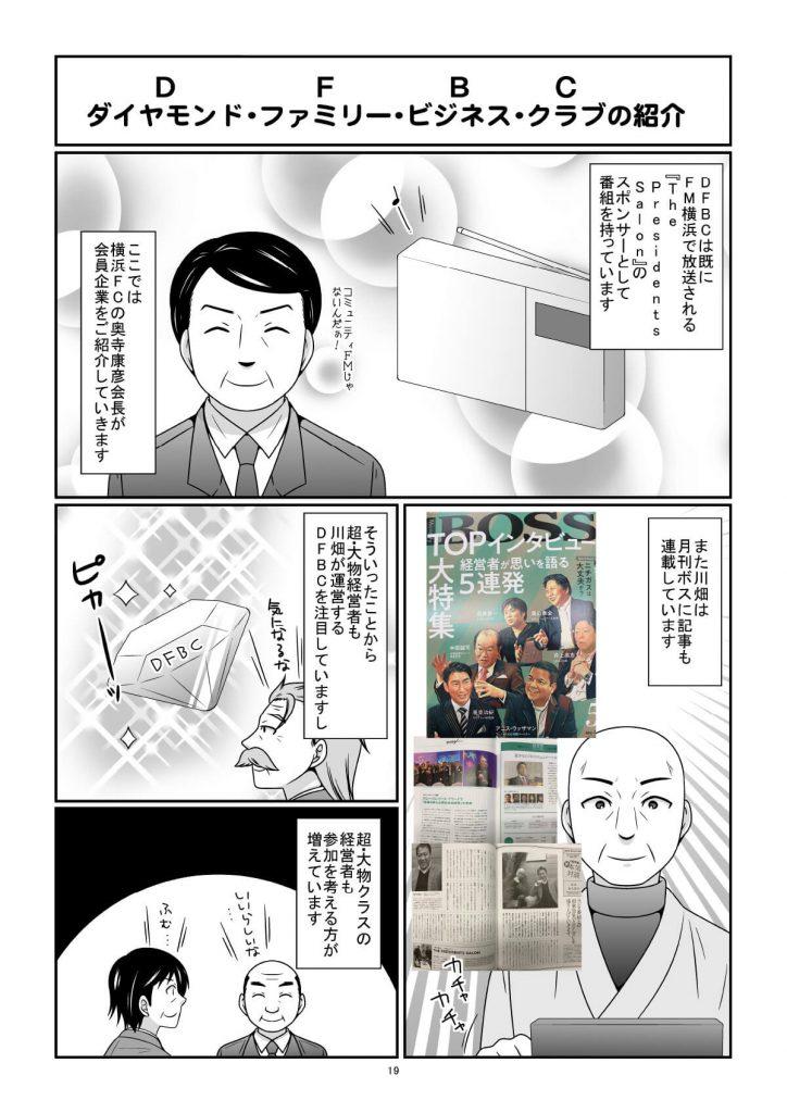 漫画でわかる「ダイヤモンド・ファミリー・ビジネス・クラブ」とは?-20