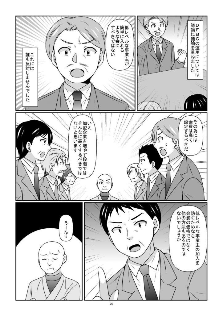 漫画でわかる「ダイヤモンド・ファミリー・ビジネス・クラブ」とは?-21