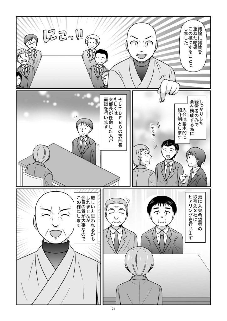 漫画でわかる「ダイヤモンド・ファミリー・ビジネス・クラブ」とは?-22