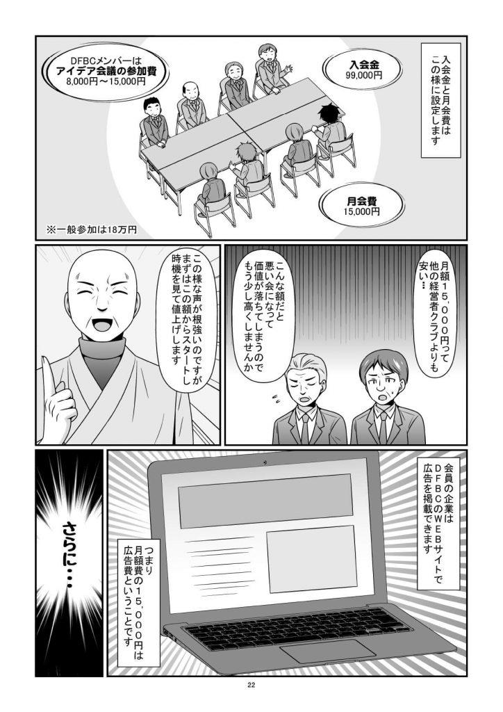 漫画でわかる「ダイヤモンド・ファミリー・ビジネス・クラブ」とは?-23
