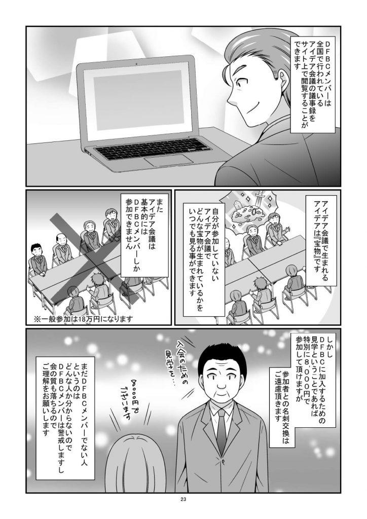 漫画でわかる「ダイヤモンド・ファミリー・ビジネス・クラブ」とは?-24