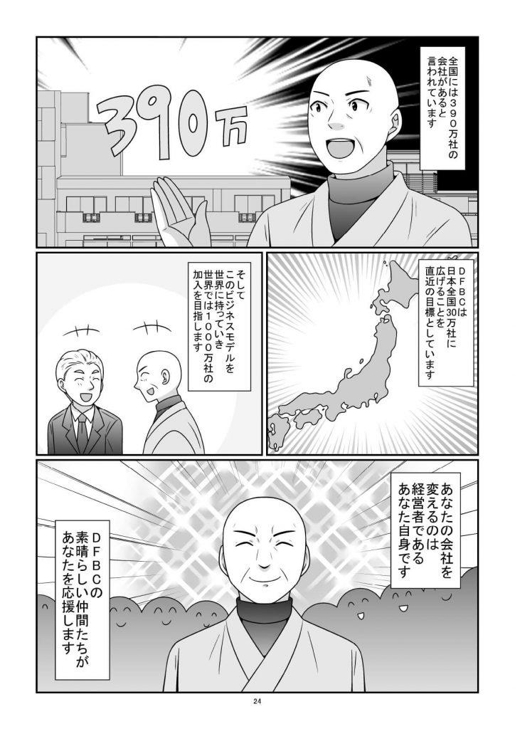 漫画でわかる「ダイヤモンド・ファミリー・ビジネス・クラブ」とは?-25