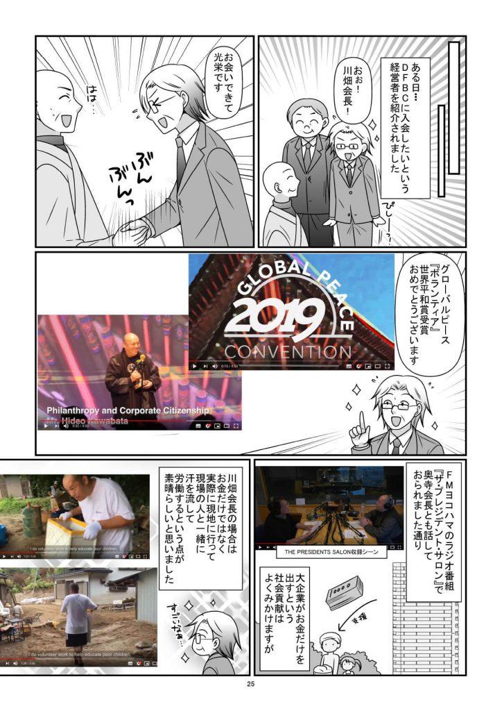漫画でわかる「ダイヤモンド・ファミリー・ビジネス・クラブ」とは?-26