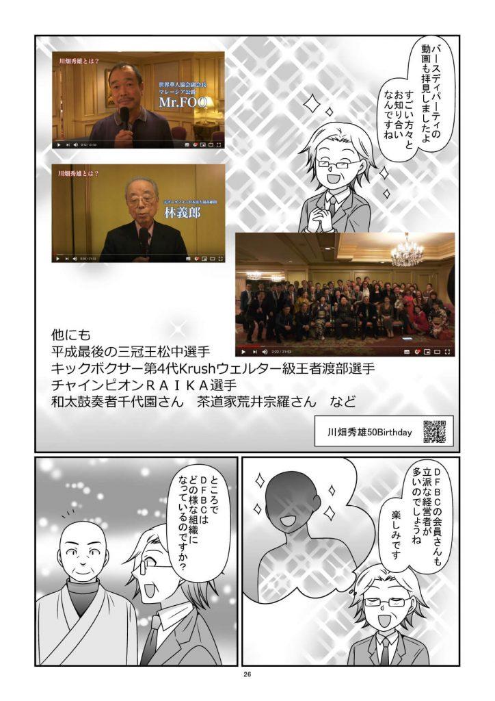 漫画でわかる「ダイヤモンド・ファミリー・ビジネス・クラブ」とは?-27