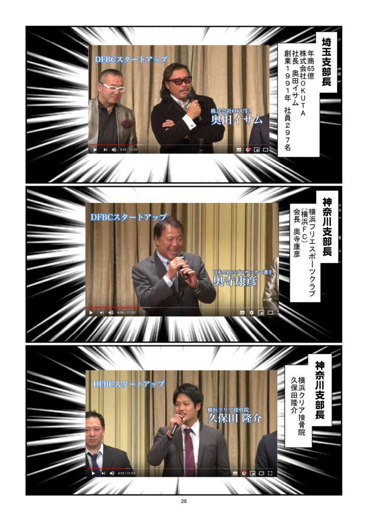 漫画でわかる「ダイヤモンド・ファミリー・ビジネス・クラブ」とは?-29