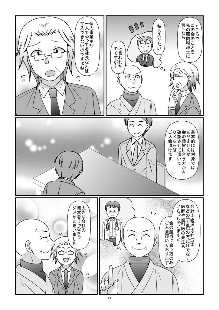 漫画でわかる「ダイヤモンド・ファミリー・ビジネス・クラブ」とは?-30