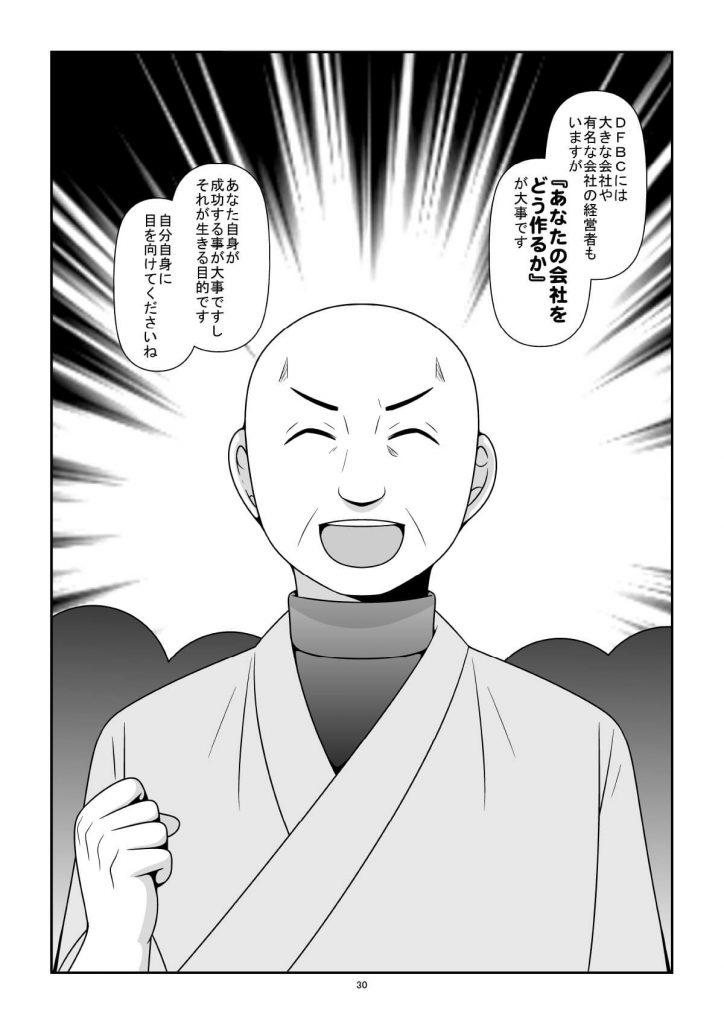 漫画でわかる「ダイヤモンド・ファミリー・ビジネス・クラブ」とは?-31