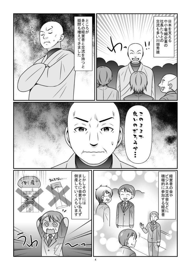漫画でわかる「ダイヤモンド・ファミリー・ビジネス・クラブ」とは?-05