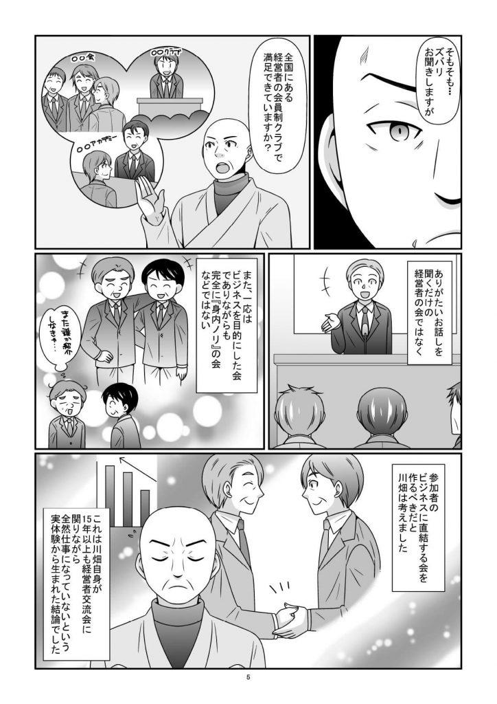 漫画でわかる「ダイヤモンド・ファミリー・ビジネス・クラブ」とは?-06