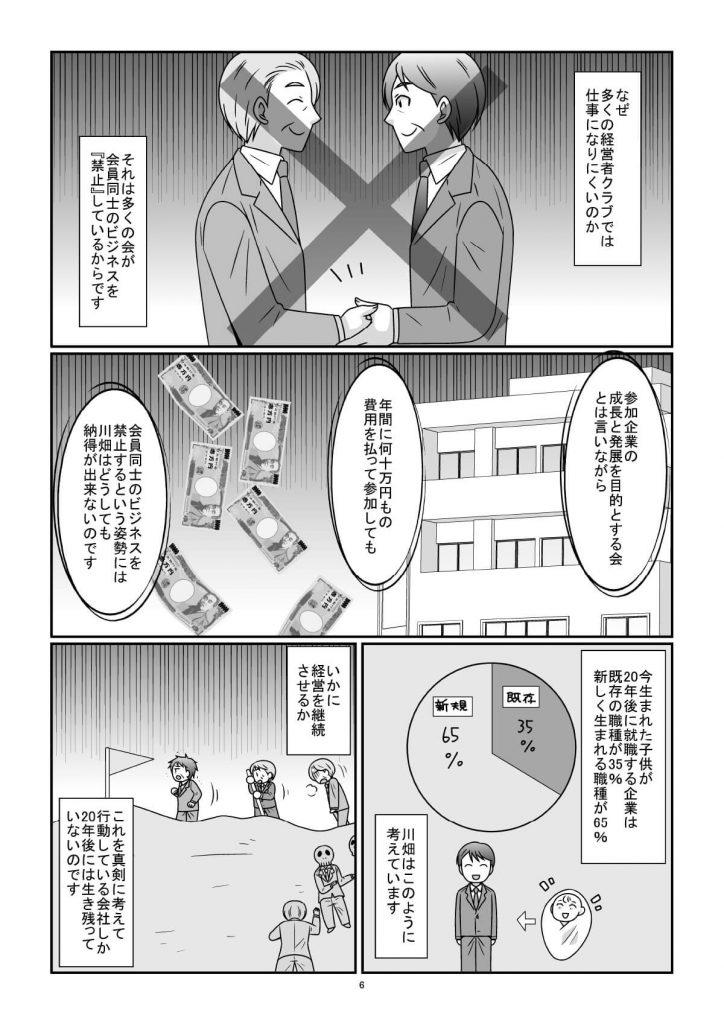 漫画でわかる「ダイヤモンド・ファミリー・ビジネス・クラブ」とは?-07