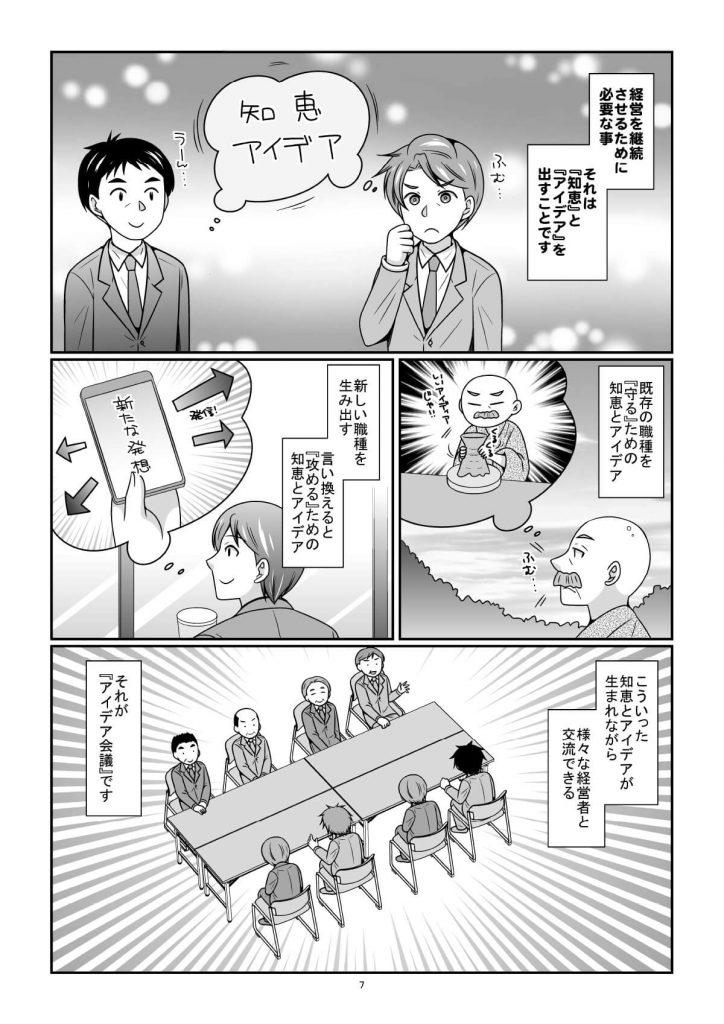 漫画でわかる「ダイヤモンド・ファミリー・ビジネス・クラブ」とは?-08