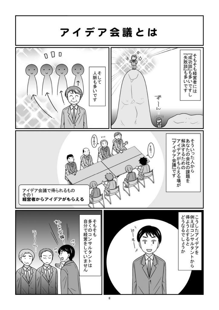 漫画でわかる「ダイヤモンド・ファミリー・ビジネス・クラブ」とは?-09