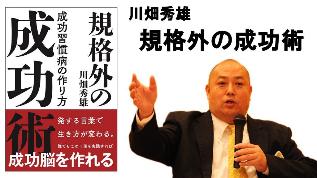 DFBC創業者 川畑秀雄 新作「規格外の成功術」