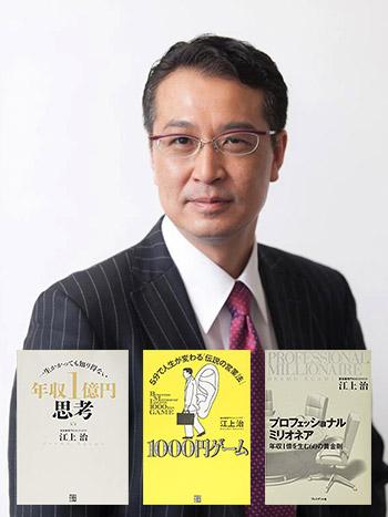 株式会社オフィシャルインテグレート代表取締役 江上治